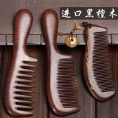 梳子木梳檀木防靜電按摩脫發長發大寬齒卷發頭梳牛角便攜可愛刻字(禮物)