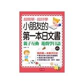小朋友的第一本日文書:親子互動遊戲學日文(附MP3)