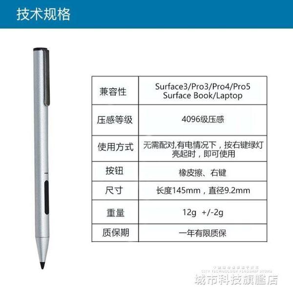 觸控筆 Surface 3  Go  Pro5 Pro3 Pro4 觸控筆 電容筆手寫筆電磁筆 城市科技DF