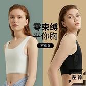 束胸短款塑胸背心裹胸繃帶運動大胸顯小內衣【左岸男裝】