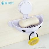 香皂盒強力吸盤壁掛式免打孔瀝水衛生間創意浴室簡約肥皂盒 CIYO黛雅