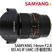 SAMYANG 三陽 14mm F2.8 ED AS IF UMC FOR SONY E-MOUNT (24期0利率 免運 正成貿易公司貨) 手動對焦