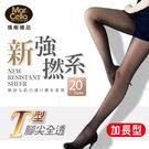 瑪榭。20丹新強撚紗 T型全透褲襪-加長型