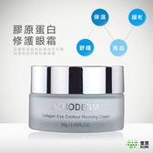 【即期出清】Kuin奎恩生技 生醫級膠原蛋白修護眼霜 30g (201908)