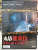 挖寶二手片-O04-002-正版DVD-電影【鬼影開麥拉】-攝影機不停機連續捕捉神秘現象(直購價)