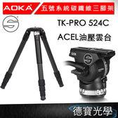 AOKA TK-PRO 524C 五號 碳纖維系統三腳架 + Sachtler 沙雀 Ace L 德國油壓攝錄影雲台 套組 總代理公司貨