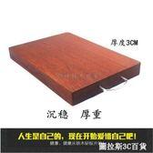 鐵木菜板實木砧板整木家用切菜板越南長方形廚房案板加厚面板QM圖拉斯3C百貨