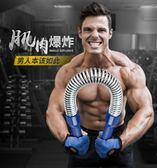 臂力器50公斤30kg臂力健身器材家用握力棒胸肌擴胸器男臂力棒WY【七夕節好康搶購】