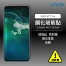 保護貼 玻璃貼 抗防爆 鋼化玻璃膜 VIVO V17 Pro 螢幕保護貼