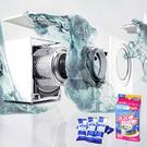 洗衣槽除垢劑-6入 / U028 / HIKARI 日光生活