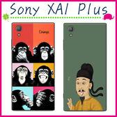 Sony XZ1 G8342 5.2吋 情侶款手機殼 彩繪磨砂保護套 黑邊手機套 搞怪背蓋 個性保護殼 全包邊後蓋