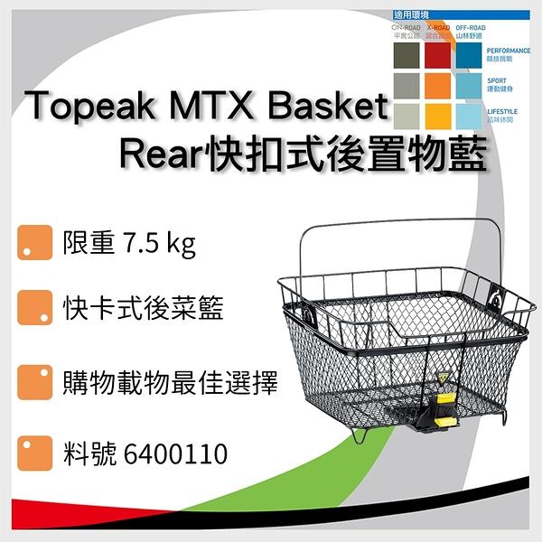 Topeak MTX Basket Rear快扣式後置物籃