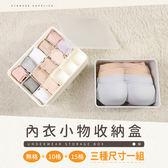 【IDEA】 日式內衣小物 收納整理盒 三件組【KE-004+5+6】