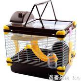 倉鼠籠子的相親籠小房子齊全窩超大套裝用品全套別墅隔離小號雙鼠『芭蕾朵朵』