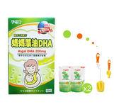 孕哺兒媽媽藻油DHA軟膠囊60粒x1+COMBI新奶蔬洗潔液補充包2入x2+辛巴海綿旋轉奶瓶刷x1