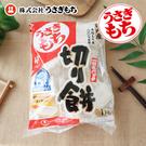 日本 白兔方塊麻糬 1kg 方塊麻糬 麻糬 麻吉 年糕 日本麻糬 生切麻糬 白兔麻糬 烤麻糬 烤肉 中秋