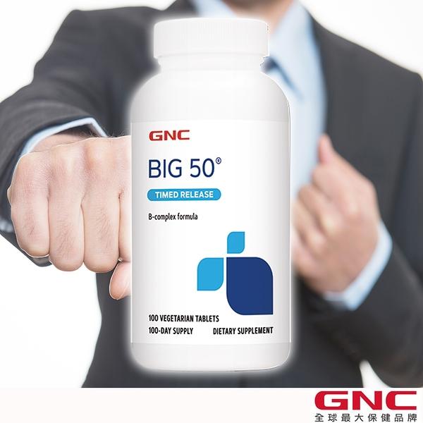 【GNC健安喜】高單位B群 必康50食品錠 100錠