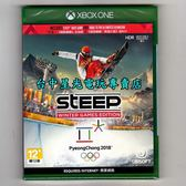 【Xbox One原版片 可刷卡】☆ 極限巔峰 奧運之路 ☆中文版全新品【台中星光電玩】
