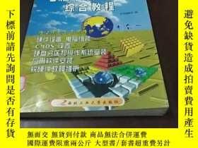 二手書博民逛書店罕見新編電腦組裝與維護綜合教程2003版Y257028 本書編委