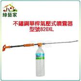 【綠藝家】松格專利不鏽鋼單桿氣壓式噴霧器//型號820XL