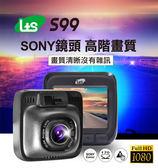 【LtS 錄透攝】S99 PLUS- SONY EXMOR鏡頭 高畫質行車紀錄器(贈16G)