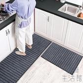 防滑防油防水廚房地毯家用門墊耐臟門口腳墊【極簡生活】