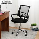 【多瓦娜】DIY魔幻五色學生椅 S01 電腦椅 辦公椅