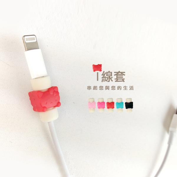 【4入】新一代 可愛版 創意 i線套 保護套 APPLE 傳輸線套 USB 充電線 電源線 保護套/iPhone 7/7+/iPad/Air