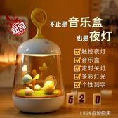 充電音樂盒八音盒兒童女生日情侶七夕禮物微景觀夜燈 1995生活雜貨
