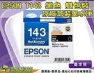 EPSON 143 / T143 黑色 雙包裝 原廠盒裝墨水匣