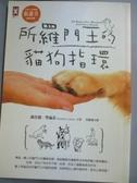 【書寶二手書T6/寵物_IHD】所羅門王的貓狗指環_康拉德.勞倫茲 , 張麗瓊
