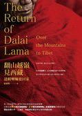 (二手書)翻山越嶺見西藏:達賴喇嘛要回家