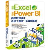 翻轉Excel 駕馭Power BI :商業智慧進化 自助大數據分析實務應用
