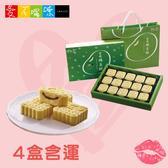 【2020啾愛媽咪馨花開】〈愛不囉嗦〉雪藏綠豆糕(4盒含運)