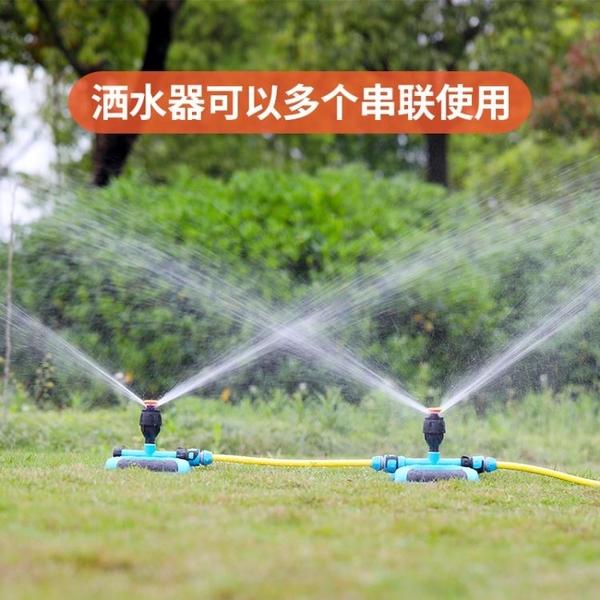灑水器 自動旋轉灑水器噴水噴頭綠化噴灌360度農用澆地草坪菜地澆水神器 WW