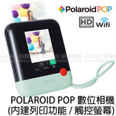 POLAROID 寶麗萊 POP 觸控拍立得 綠色 薄荷綠 相機 相印機 附相紙x10 (0利率 免運 公司貨) 相片印表機