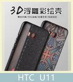 HTC U11 黑邊皮質浮雕 立體浮雕彩繪殼 手機殼 3D浮雕 保護殼 手機套 背蓋 卡通