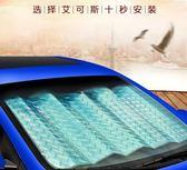 汽車遮陽擋防曬貼隔熱簾擋陽遮光板車內用前擋風玻璃車側窗太陽檔【新店開張8折促銷】