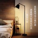 落地燈 落地燈客廳北歐臥室書房可伸縮輕奢創意後現代簡約閱讀式落地台燈