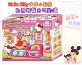 麗嬰兒童玩具館~Hello Kitty 美味小廚房-凱蒂貓聲光瓦斯爐.扮家家酒玩具