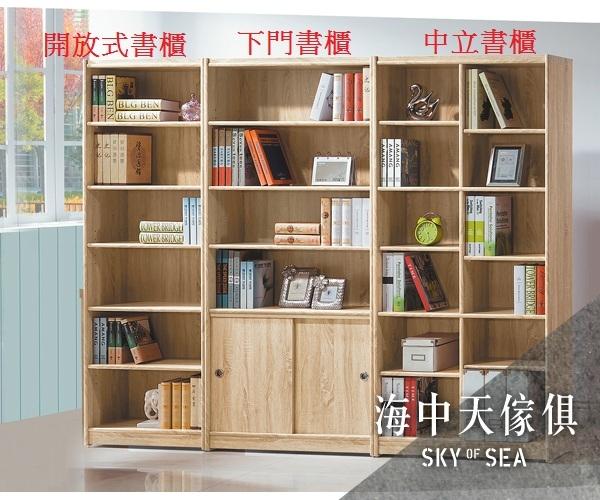 {{ 海中天休閒傢俱廣場 }} G-42 摩登時尚 書櫃系列 803-2 原切橡木2.7X6尺下門書櫃
