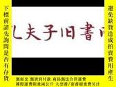 二手書博民逛書店甘肅社會科學罕見2009年第5期Y433809