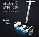 a8平行車兒童智慧平衡車雙輪帶扶桿電動兩輪成人小孩代步車10寸 QM 向日葵小鋪