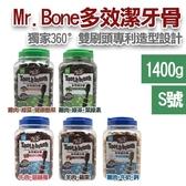 ◆MIX米克斯◆【單桶】Mr.Bone 多效潔牙骨 -五種口味 (S號) 【家庭號桶裝1350g】