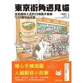 東京街角遇見貓(走訪喵味十足的19條散步路線×25間特色店家)