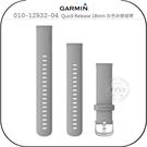 《飛翔無線3C》GARMIN 010-12932-04 Quick Release 18mm 灰色矽膠錶帶│公司貨