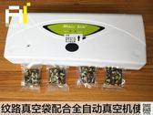 壓縮機 食品小型封口機抽真空機套餐家用紋路包裝袋 igo 宜品居家