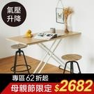 升降桌 和室桌 客廳桌 茶几 書桌 辦公桌【K0058】塔克氣壓升降桌(兩色) 完美主義
