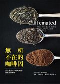 (二手書)無所不在的咖啡因:史上最合法、最有氣質、最普及的藥物