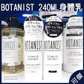 BOTANIST 身體乳 乳液 保濕/清爽 240ML 90%天然植物成份 日本製造 周年慶優惠 24H快速出貨 可傑